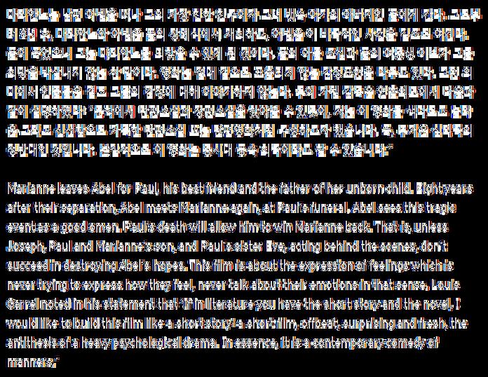 페이스풀맨 작품정보.png