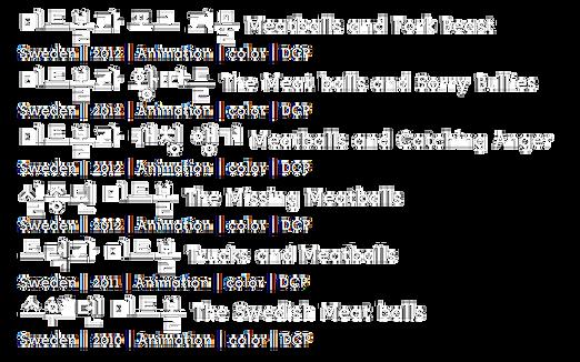 미트볼 작품정보.png
