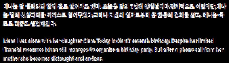 생일파티 작품정보.png