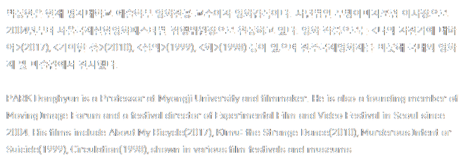 박동현 PARK Donghyun 1.png