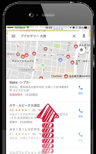 【MEO】地域型インターネット集客