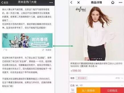 Nova možnost postavitve oglasov na javnih WeChat profilih