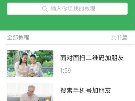 WeChatova video asistenca za starejše uporabnike