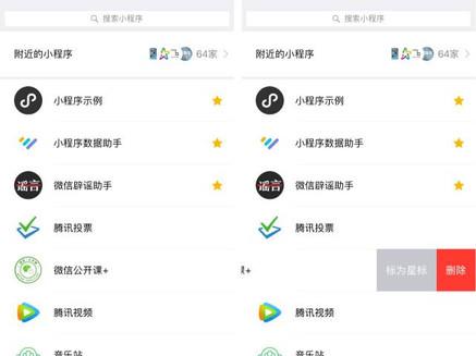 WeChatov Mini Program z novo funkcijo označevanja priljubljenih