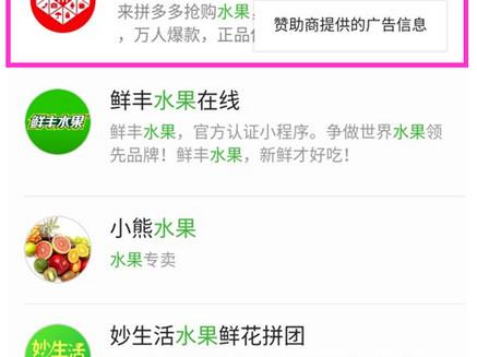 WeChat Mini Program z oglasi na vrhu iskalnih rezultatov