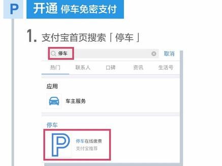 Pametna parkirišča z Alipay plačilnim sistemom