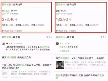 Nove funkcije WeChat iskalnega polja