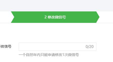Omogočena sprememba naziva javnih WeChat profilov