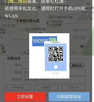WeChat namesto 113