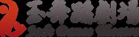 玉舞蹈劇場logo(透明)-橫.png