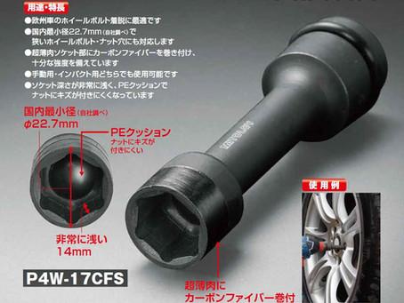 ホイールナット用 CF17mmシャロウ