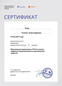 Certificate_2318630