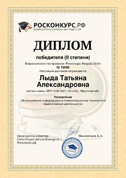 Lyda-Tatyyana-Aleksandrovna (1)