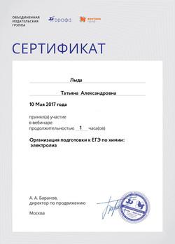 Certificate_2318560