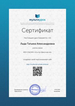 Сертификат Лыда Татьяна Александровна
