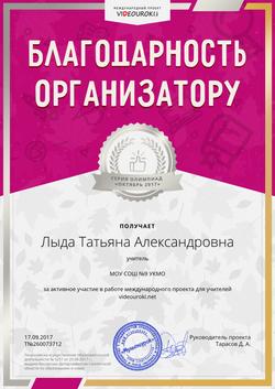 Лыда Татьяна Александровна - благодарнос