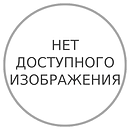 net_izobrazheniya_1_20174640.png