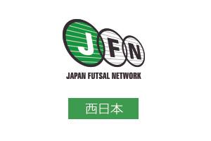 加盟施設一覧(西日本)