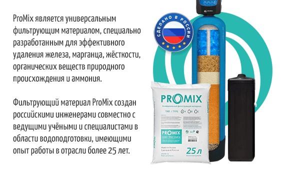 Наполнитель ProMix