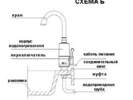 Электрический кран-водонагреватель  RZ-252