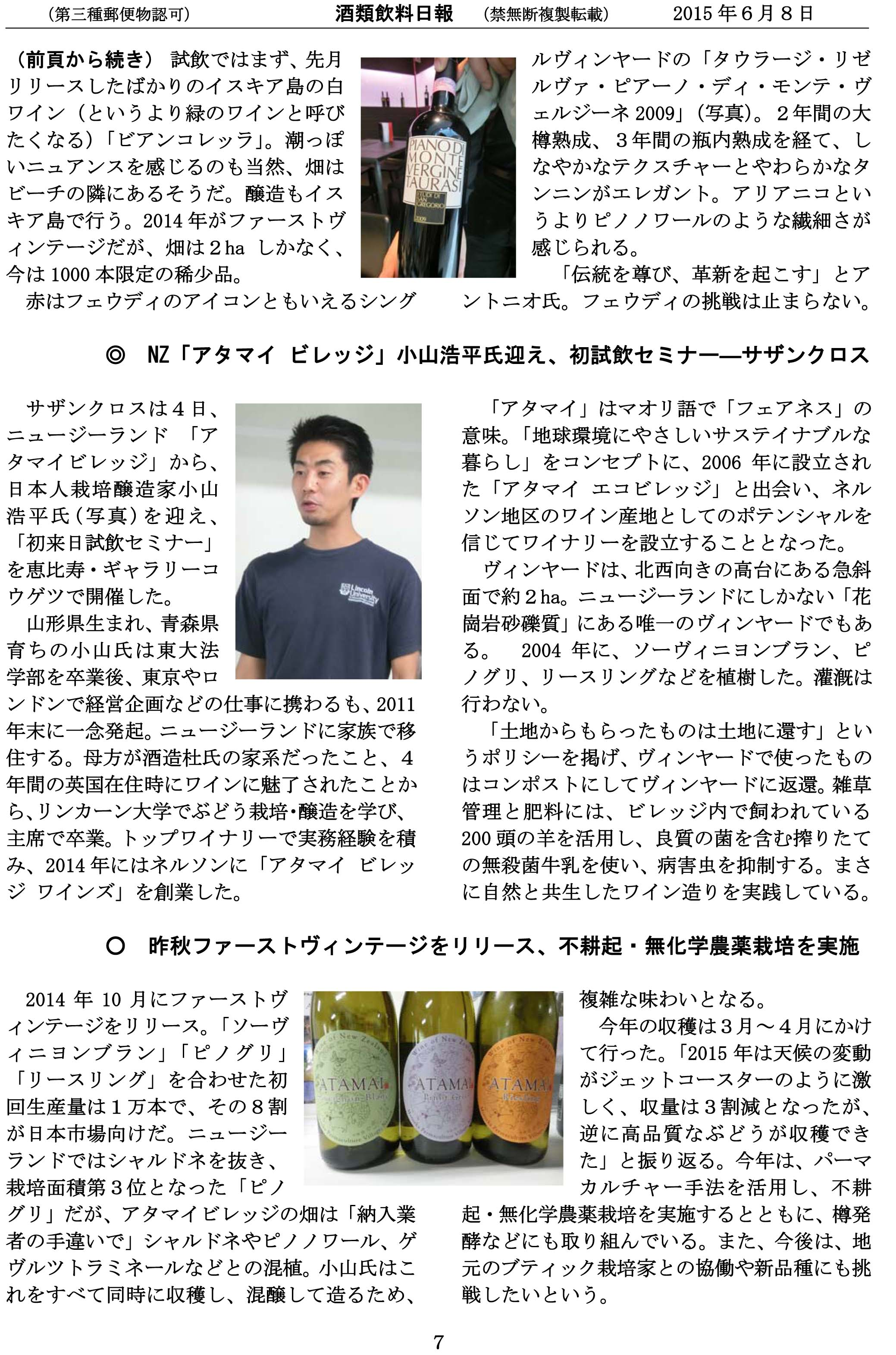 食品産業新聞 2015.6