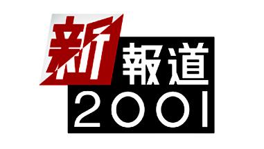 新報道2001  2015/05/03