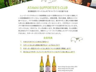新企画!アタマイワインサポートクラブ立ち上げです~