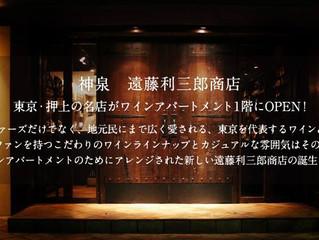 6月2日神泉での遠藤利三郎商店さんとコラボ