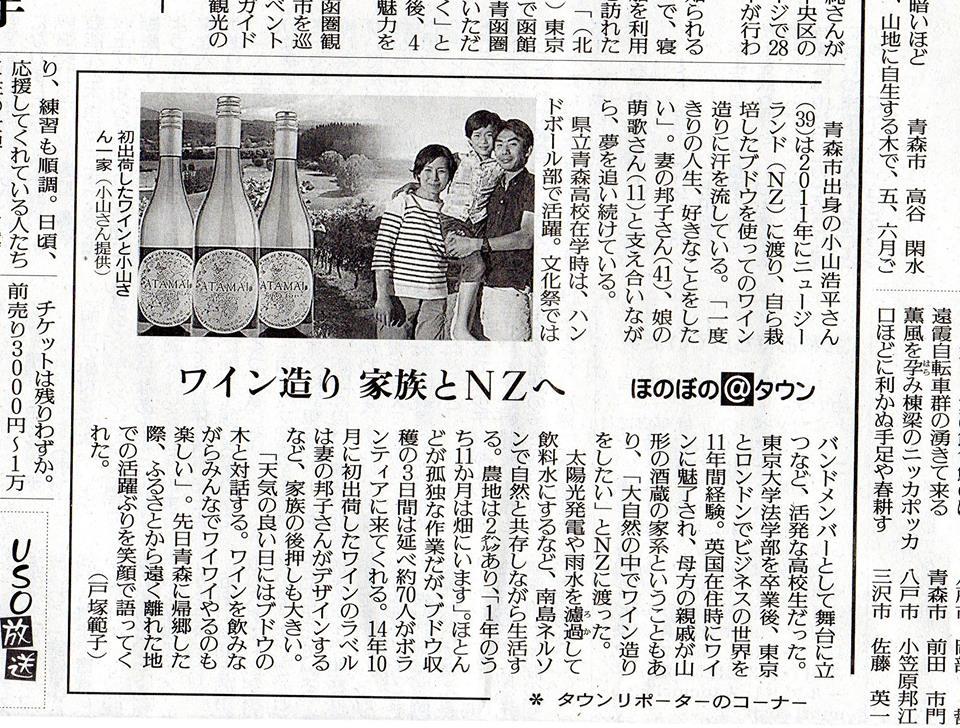 読売新聞 青森県版  2015/06/30