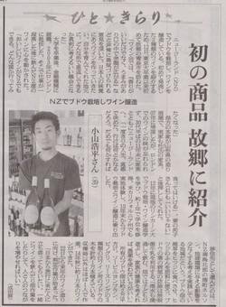 朝日新聞 2015/07