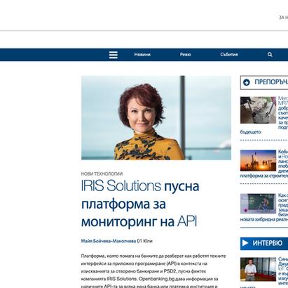 DigiTalk: IRIS Solutions пусна платформа за мониторинг на API