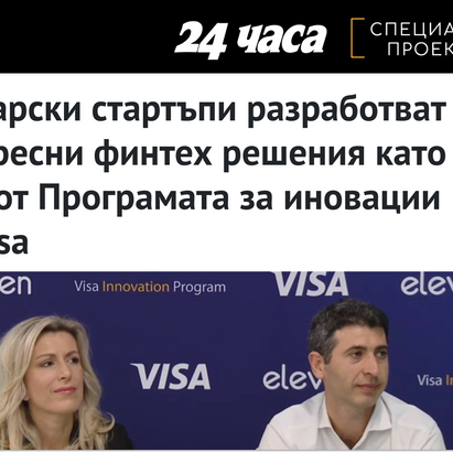 24 часа за Програмата за иновации на Visa