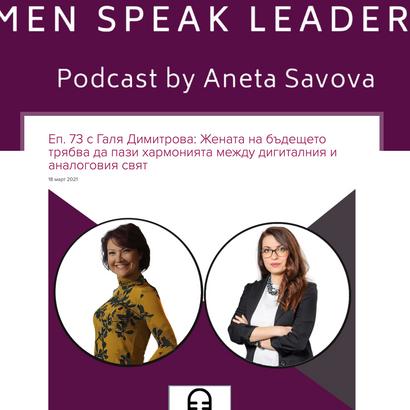 Women Speak Leadership Галя Димитрова: Жената на бъдещето трябва да пази хармонията...