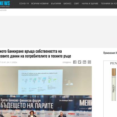 МениджърNews: Отвореното банкиране връща собствеността на финансовите данни на потребителите