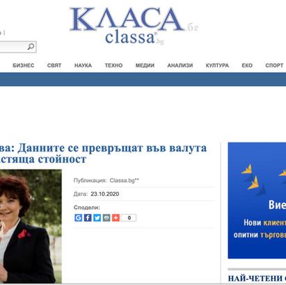 Class.bg Галя Димитрова: Данните се превръщат във валута с постоянно растяща стойност