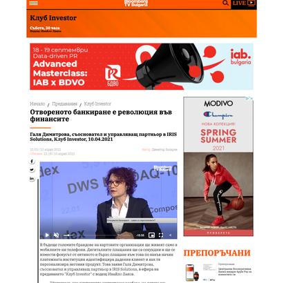 Клуб Инвестор, Bloomberg.TV           Галя Димитрова:Отвореното банкиране е революция във финансите
