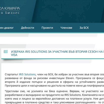 БСК, Избраха IRIS Solutions за участник във втория сезон на програмата за иновации на Visa