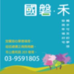 國磐禾帆布300RGB.jpg