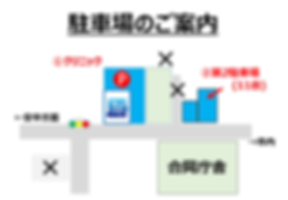 HP用駐車場図.png