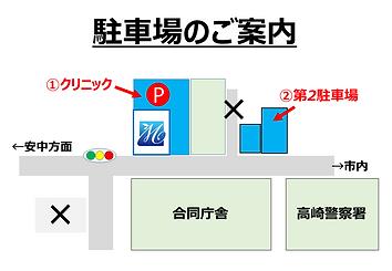 まゆずみ皮膚科駐車場.png