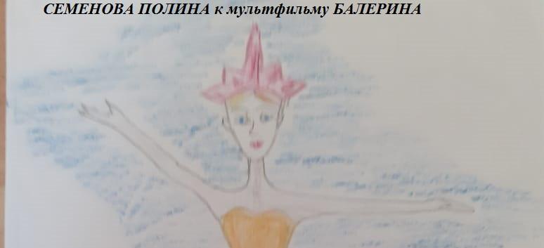 Семёнова Полина 8 гр