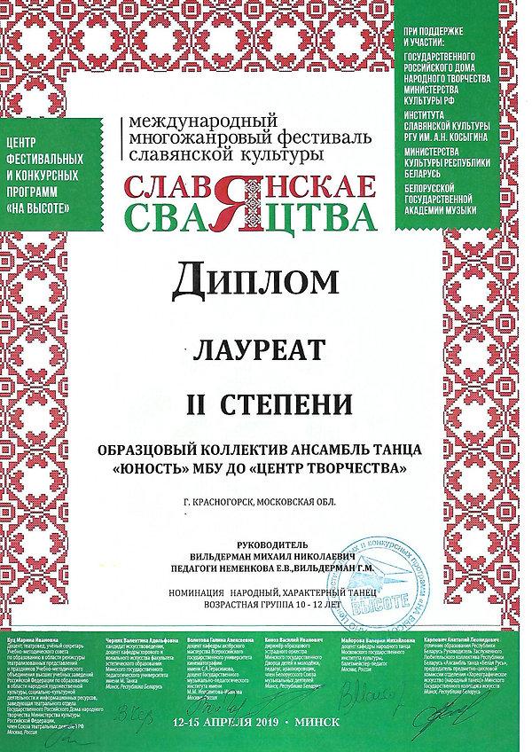 Диплом 2ст Минск.jpg