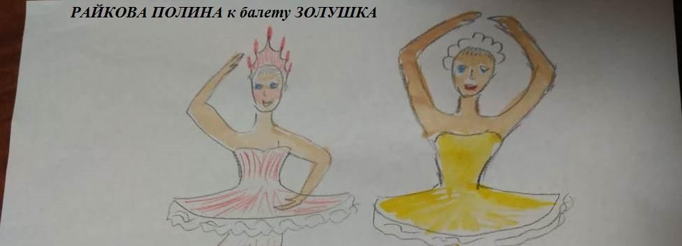 Райкова Полина 8 гр