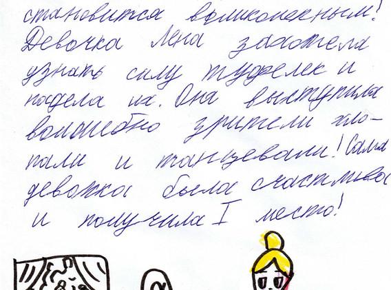 Елфимова Кристина 10 гр