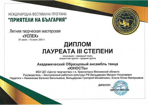 2021 Туапсе Л3ст народный_page-0001.jpg