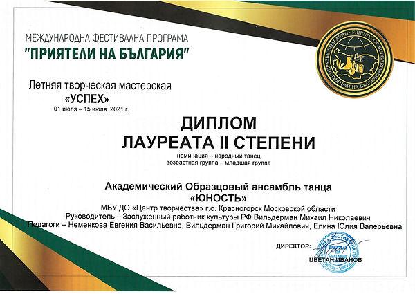 2021 Туапсе Л2ст народный_page-0001.jpg