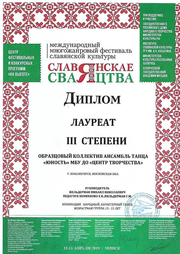 Жиплом 3 ст Минск.jpg