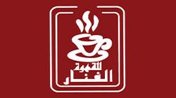 Al Fanar Coffee