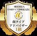 顔タイプアドバイザー1級 一般社団法人日本顔タイプ診断協会認定.png