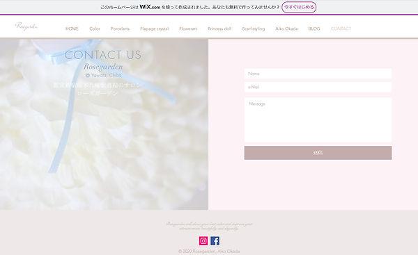 rose_フォーム_ラシェリクルール カラー診断 神奈川 伊勢原 ホームページ作